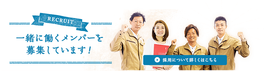 一緒に働くメンバーを募集しています!リフォームのイイナの採用情報、リフォームアドバイザー、店長候補、アドバイザー補佐、職人